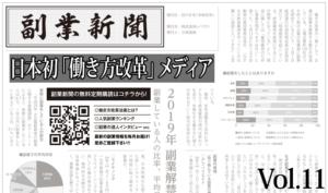 働き方改革メディア『副業新聞』Vol.11を発行いたしました