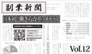 働き方改革メディア『副業新聞』Vol.12を発行いたしました