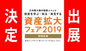shisankakudai2019